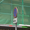 Katowice: Tutaj nie parkujcie w najbliższych dniach! Wasze auto zostanie odholowane [LISTA ULIC]